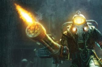 Чит-коды к BioShock 2