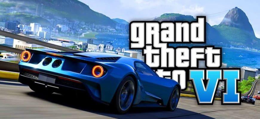 Слух: по информации инсайдеров, была названа примерная дата выхода GTA VI