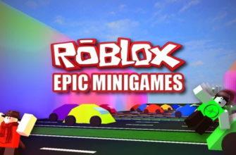 Roblox Epic Minigames - коды