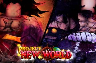 Roblox Project New World - коды