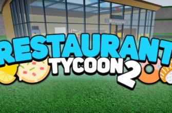 Roblox Restaurant Tycoon 2 - коды