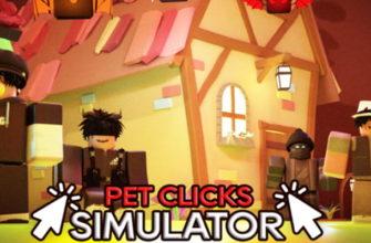 Roblox Pet Clicks Simulator - коды